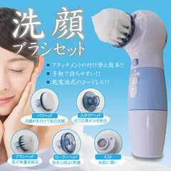 【送料無料】1台5役 電動洗顔ブラシセット◆美顔マッサージ器/毛穴吸引器
