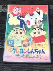 【DVD】映画 クレヨンしんちゃん ブリブリ王国の秘宝【レンタル落】