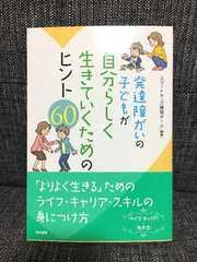 発達障害の子どもが自分らしく生きていくためのヒント60
