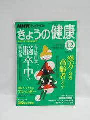 1807 NHK きょうの健康 2007年 12月号