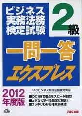 ビジネス実務法務検定試験 2級 一問一答 2012年版