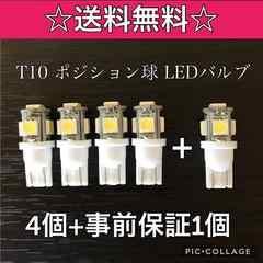 爆光  T10  LEDバルブ4個+1個