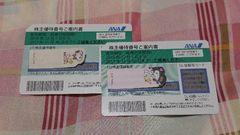 ANA 全日空 株主優待券  2枚セット 即決価格!