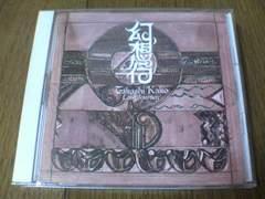 加古隆CD 幻想行