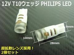 最新型PHILIPS-LED搭載!T10ウェッジ/超拡散!白色ポジション球2個