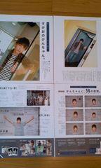 岩田剛典切り抜き10ページ