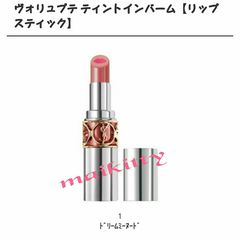 YSL大人気lip★No.1