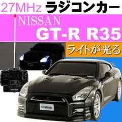 日産 GT-R 黒 ラジコンカー ライトが光る Ah048