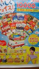 ヤマザキ 夏のおいしくチョイス!キャンペーン 5口分