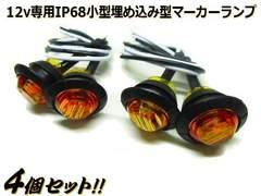 12v用・バイク〜普通車用/埋め込み型ウィンカー  ウインカー 4個