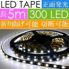 300連 LEDテープ 5m ホワイト 正面発光 裏面両面テープ付 asT04