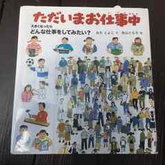 本(ただいまお仕事中)