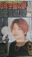 NEWS 増田貴久◇2018.3.17 日刊スポーツ Saturdayジャニーズ