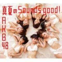 即決 生写真・投票券・握手券付 AKB48 真夏のSounds good ! A