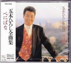 ◆迅速無休◆五木ひろし◆べにばな 他全16曲◆演歌◆