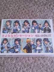 せんせーションズ/さよならセンセーション(DVD+CD) Hey!Say!JUMP