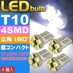 4連LEDバルブT10ホワイト4個 SMDウェッジ球 as10-4