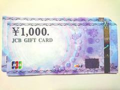 【即日発送】11000円分JCBギフト券ギフトカード★各種支払相談可