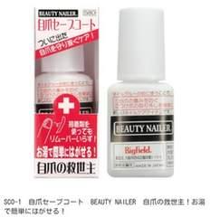 新品BEAUTY NAILER☆自爪セーブコート/つけ爪用