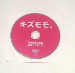 キズモモ。/完成披露試写会限定メイキング/DVD/非売品/レア