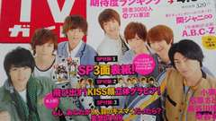 【Kis-My-Ft2】《TVガイド2013.4.5》3大付録☆嵐・10大密着BOOK☆