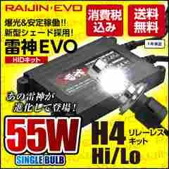 送料無料【H4ローハイ】プロ推奨モデルRAIJIN・EVO/HIDキット.55W8000K
