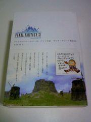 ■単行本■ファイナルファンタジー11プレイ日記/永田泰大■FFXIファミ通ゲームブック