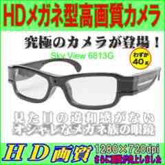 新品 HDメガネ型高画質カメラ スパイカメラ スポーツカメラ