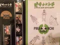 激レア!☆嵐/ピカンチLIFEisHARDだからHAPPY☆初回盤/DVD2枚組☆