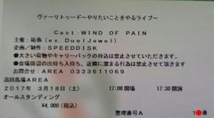 3/18 高田馬場AREA WIND OF PAIN 10番台 �A