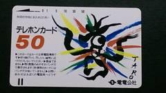 電電公社『岡本太郎』未使用50度数テレカ 希少