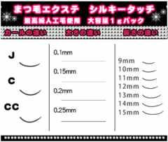 ももこキティ♪シルキータッチマツエク1gC/0.25/10mm