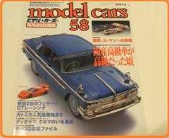 絶版モデルカーズ58号日産グロリアクラウン旧車ミニカー