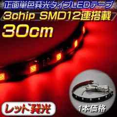 エムトラ】30cm SMD LEDテープ 高輝度 3チップ内蔵SMD12連搭載 レッド