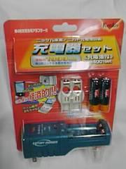 電池付き充電器セット新品