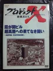 NHK プロジェクトX 地震 列島 日本 霞が関ビル DVD ドキュメンタリー