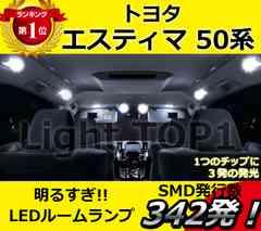 エスティマ50系アエラスACR/GSR LEDルームランプ [H18.1〜]