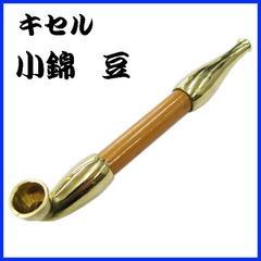 【送料無料】 キセル 煙管 小錦 豆