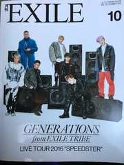 月刊EXILE GENERATIONS SPEEDSTER 2016 10 vol.103 片寄涼太