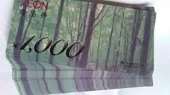 イオン商品券1000円券100枚新品送料込み