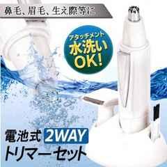 ★メンズトリマーセット 2in1 電動マルチシェーバー 水洗いOK