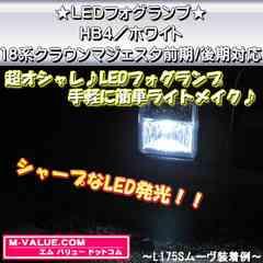超LED】LEDフォグランプHB4/ホワイト白■18マジェスタ前期/後期対応