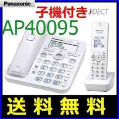 最新!送料無料 Panasonic デジタルコードレス電話機 (子機1台