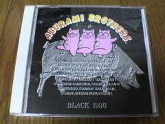 CD あぶらみぶらざあず・黒盤 廃盤