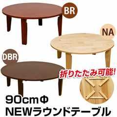 NEW ラウンドテーブル 90φ
