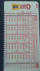 みずほ銀行、宝くじミニロト申込カード20枚