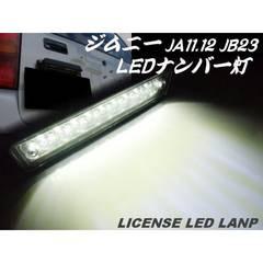 送料無料 移設用 LEDナンバー灯 ジムニー JA11/JA12/JA22/JB23