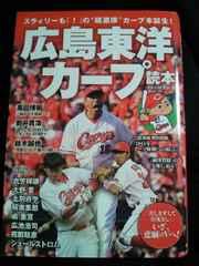 プロ野球 広島東洋カープ 読本 黒田 新井 鈴木 前田 BOOK ブック