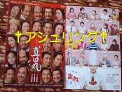 NHK大泉洋 ポストカード2枚 朝ドラ『まれ』、大河『真田丸』