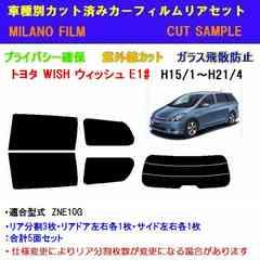 トヨタ ウィッシュ E1# カット済みカーフィルム
